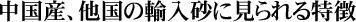 中国産、他国の輸入砂に見られる特徴