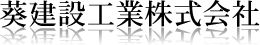 白砂、砂利の通販なら京都の葵建設工業株式会社へ